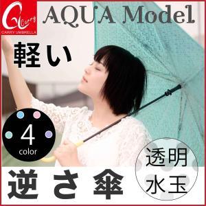 【CARRY saKASA AQUAModel】 キャリーサカサ アクアモデル 濡れない傘 逆さ傘 逆折り式傘 傘 おしゃれ レディース|interbb