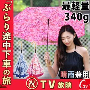 【CARRY saKASA Flower Model】 キャリーサカサ フラワーモデル 濡れない傘 逆さ傘 逆折り式傘 傘 おしゃれ レディース 晴雨兼用 軽量傘|interbb