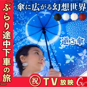 【CARRY saKASA 切り絵デザインModel】 キャリーサカサ 切り絵デザインモデル 濡れない傘 逆さ傘 逆折り式傘 傘 おしゃれ レディース 晴雨兼用|interbb