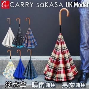 【CARRY saKASA UK Model】 キャリーサカサ UKモデル 濡れない傘 逆さ傘 逆折り式傘 傘 おしゃれ メンズ レディース 晴雨兼用|interbb