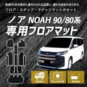 トヨタ ノア NOAH 80系 85系 カーマット フロアマット ラゲッジマット トランクマット 荷...