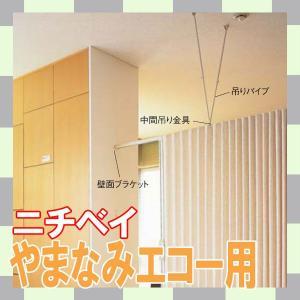 アコーデオンカーテン部品 ニチベイ アコーデオンカーテン やまなみエコー用 壁面ブラケット(1組2個入り)|interia-kirameki
