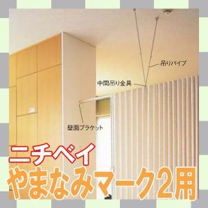 アコーデオンカーテン部品 ニチベイ アコーデオンカーテン やまなみマーク2用 壁面ブラケット(1組2個入り)|interia-kirameki