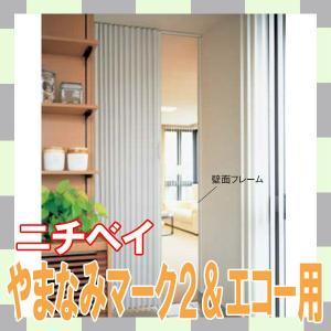 アコーデオンカーテン部品 ニチベイ アコーデオンカーテン やまなみマーク2&やまなみエコー用 壁面フレーム 長さ3000mm(1本)|interia-kirameki