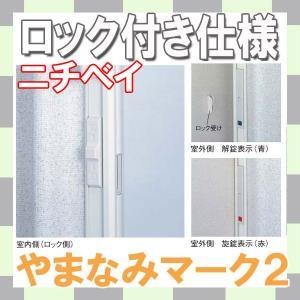 アコーデオンカーテン部品 ニチベイ アコーデオンカーテン やまなみマーク2用 ロック付き仕様|interia-kirameki