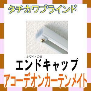 アコーデオン部品 タチカワブラインド  アコーデオンカーテンメイト用 エンドキャップ(1個)|interia-kirameki