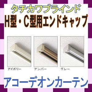 アコーデオンカーテン部品 タチカワブラインド  アコーデオンカーテン H型 C型レール用エンドキャップ(1個)|interia-kirameki
