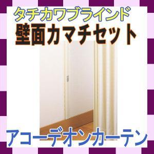 アコーデオンカーテン部品 タチカワブラインド  アコーデオンカーテン用 壁面カマチセット 3m(1本)|interia-kirameki
