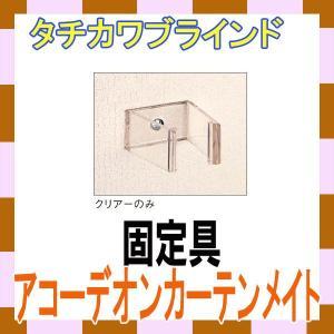 アコーデオン部品 タチカワブラインド  アコーデオンカーテンメイト用 固定具(1個)|interia-kirameki