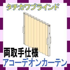 アコーデオンカーテン部品 タチカワブラインド  アコーデオンカーテン用 両取手仕様|interia-kirameki