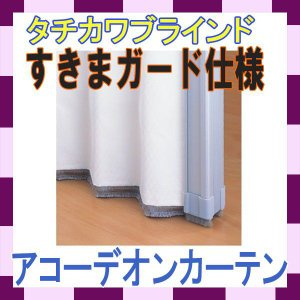 アコーデオンカーテン部品 タチカワブラインド  アコーデオンカーテン用 すきまガード仕様 製品巾20〜100cm|interia-kirameki