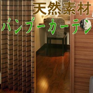 バンブーカーテン 竹すだれ オーダー竹カーテン スクエア 既製品 巾約100cmx丈175cm|interia-kirameki