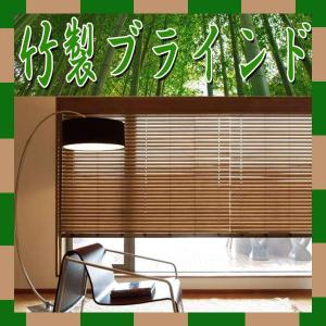 竹製ブラインド  ニチベイ製バンブーブラインド コード式 羽根幅51ミリ  ニチベイ ポポラ|interia-kirameki