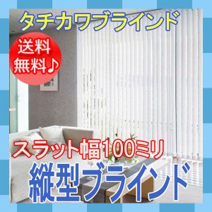タテ型ブラインド ラインドレープ マカロン シングル スラット幅100mm タテ型ブラインド|interia-kirameki