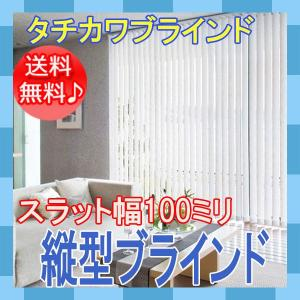 縦型ブラインド ラインドレープ マカロン シングル スラット幅100mm 縦型ブラインド interia-kirameki