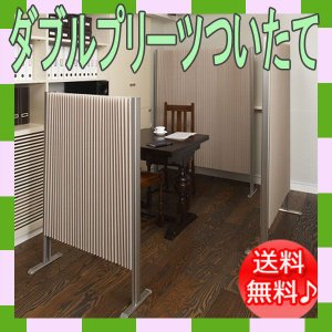 間仕切り ついたて パーテーション ダブルプリーツつい立て ロングタイプ 巾135cmx高さ160cm interia-kirameki