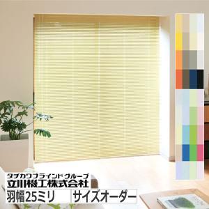 ブラインドカーテン サイズオーダー 羽幅25ミリ 標準・遮熱色|interia-kirameki