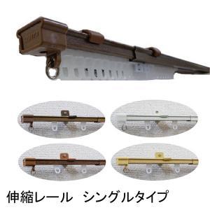 角型伸縮カーテンレール 2m用シングル 伸縮幅1.1〜2.0m|interia-kirameki