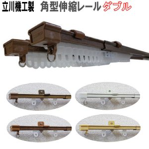 角型伸縮カーテンレール 3m用ダブル 伸縮幅1.6〜3.0m|interia-kirameki