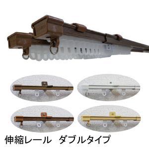 角型伸縮カーテンレール 4m用ダブル 伸縮幅2.1〜4.0m|interia-kirameki