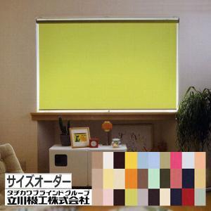ロールスクリーン サイズオーダー ロールカーテン タチカワ機工|interia-kirameki