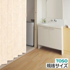 アコーデオンカーテン  トーソー アコーデオンカーテン アクシエ 規格品 幅200cmx高さ178cm|interia-kirameki