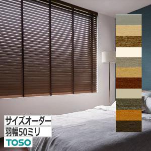 TOSO 木製ブラインド コルトウッドブラインド(スラット幅50ミリ) ラダーテープ&ラダーコード仕様 interia-kirameki