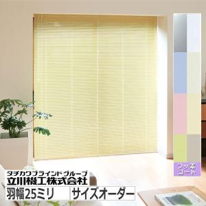 ブラインド アルミブラインドカーテン 羽幅25ミリ フッ素コート色|interia-kirameki