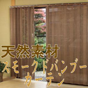 バンブーカーテン 天然燻製竹すだれ スモークドバンブーカーテン 既製品 巾約200cmx丈135cm|interia-kirameki
