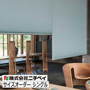 プリーツスクリーン ニチベイ もなみ25  「なごみ2」 シングルスタイル(コード式)|interia-kirameki