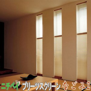プリーツスクリーン ニチベイ もなみ25  「なごみ2」 ツインスタイル(コード式)|interia-kirameki