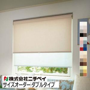 ニチベイ ダブルロールスクリーン サイズオーダー ポポラファン プルコード式|interia-kirameki