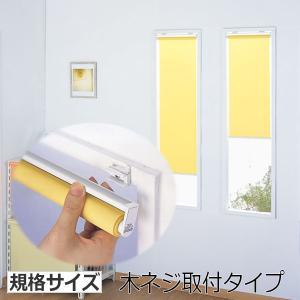 スリムロールスクリーン 送料無料全4色 取付方法 ビス止めタイプ 規格サイズ 幅60cmx高さ180cm|interia-kirameki