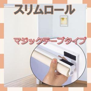 スリムロールスクリーン 送料無料全4色 取付方法 マジックテープ 規格サイズ 幅90cmx高さ180cm|interia-kirameki