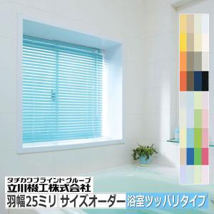 【ブラインド 浴室タイプ(つっぱり式)】ビス不要のつっぱり式ブラインド。耐水性に優れた部品を使用、サ...