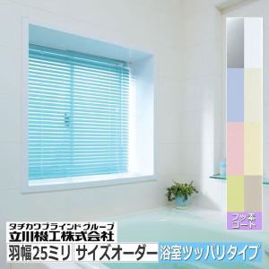 ブラインド 浴室用 アルミブラインドカーテン突っ張り式 フッ素コート色|interia-kirameki