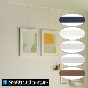 ピクチャーレール タチカワブラインド VP−1A 正面付け用セット(キャップ フック ブラケット付き) サイズ 400cm|interia-kirameki
