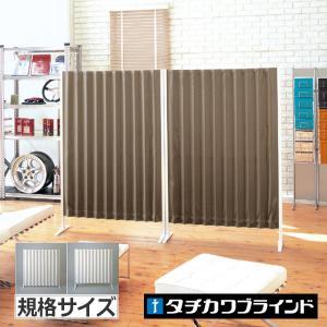 パーテーション  タチカワブラインド パーテーション アコーデオンスクリーンAタイプ 巾100cmx高さ160cm interia-kirameki