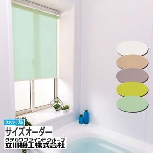 ロールカーテン 浴室ロールスクリーン オーダーサイズ|interia-kirameki