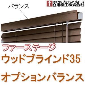 立川機工製  ファーステージ・ウッドブラインド 用 オプションバランス(前飾り) 巾141〜200cm interia-kirameki