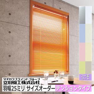 ブラインド サイズオーダー 突っ張り式 フッ素コート色|interia-kirameki