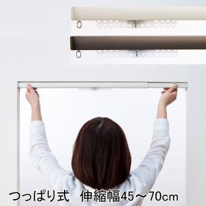 つっぱり式カーテンレール  ワンロックカーテンレール フィットワン 伸縮幅45〜70cm|interia-kirameki