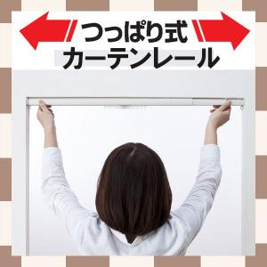 つっぱり式カーテンレール  ワンロックカーテンレール フィットワン 伸縮幅70〜110cm|interia-kirameki