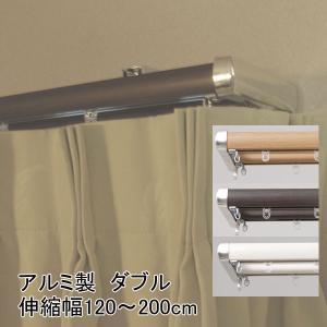 アルミ製伸縮カーテンレール ロアール 2m用ダブル 伸縮幅120〜200cm|interia-kirameki