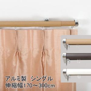アルミ製伸縮カーテンレール ロアール 3m用シングル 伸縮幅170〜300cm|interia-kirameki