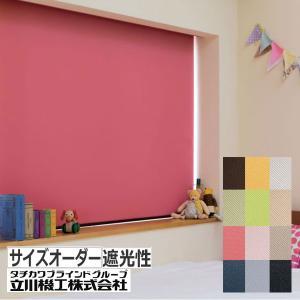 ロールスクリーン 遮光2級 オーダーサイズ ロールカーテン|interia-kirameki
