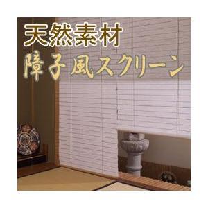 ロールカーテン オーダー ロールアップ障子風スクリーン|interia-kirameki