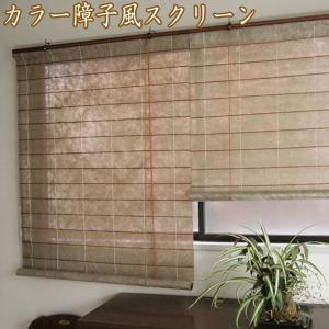 ロールスクリーン ロールアップカラー障子風スクリーン 既製品 巾88cmx丈約135cm|interia-kirameki