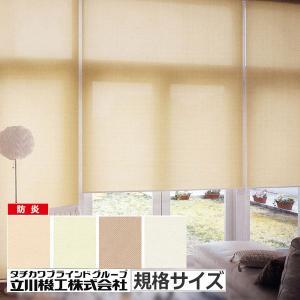 ロールカーテン 規格サイズ  無地防炎 ロールスクリーン :幅90cmx高さ180cm |interia-kirameki