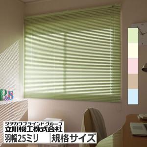 ブラインド 規格サイズ ブラインドカーテン:幅60cmx高さ108cm|interia-kirameki